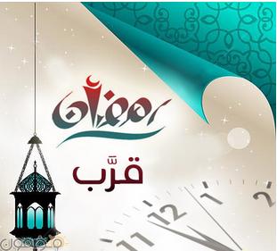 صور اللهم بلغنا رمضان للواتس اب 3 صور حالات اللهم بلغنا رمضان للواتس اب
