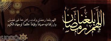 صور اللهم بلغنا رمضان للواتس اب 5 صور حالات اللهم بلغنا رمضان للواتس اب