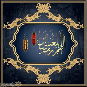 صور اللهم بلغنا رمضان 1 صور اللهم بلغنا رمضان مع ارق العبارات