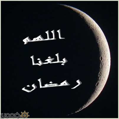صور اللهم بلغنا رمضان 3 صور اللهم بلغنا رمضان مع ارق العبارات