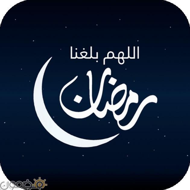 صور اللهم بلغنا رمضان 4 صور اللهم بلغنا رمضان مع ارق العبارات