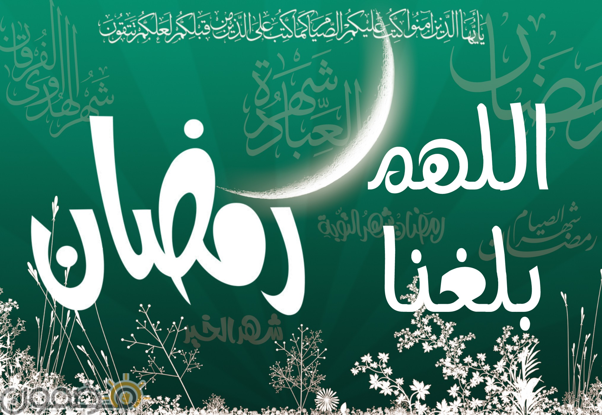 صور اللهم بلغنا رمضان 5 صور اللهم بلغنا رمضان مع ارق العبارات
