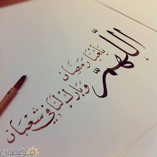 صور اللهم بلغنا رمضان 6 صور اللهم بلغنا رمضان مع ارق العبارات