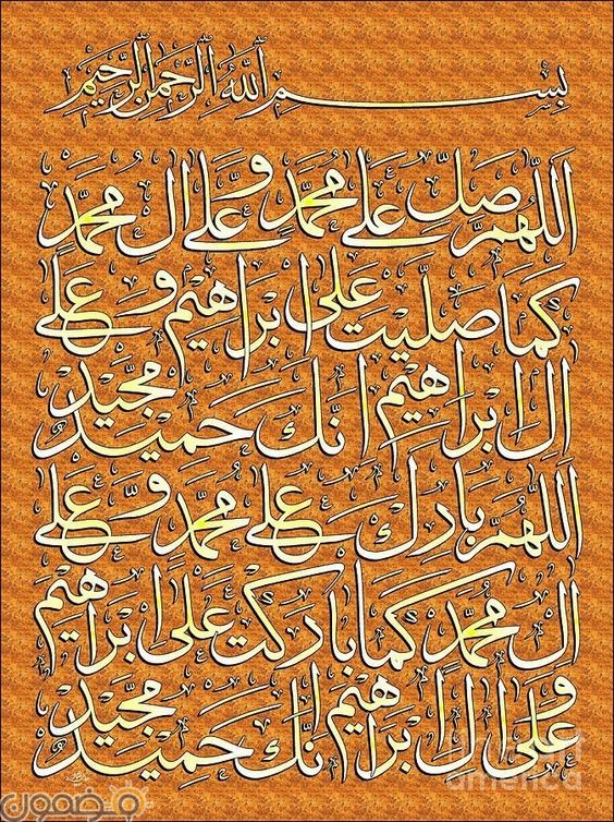 صور اللهم صلى وسلم على محمد 1 صور اللهم صلى وسلم على محمد التشهد
