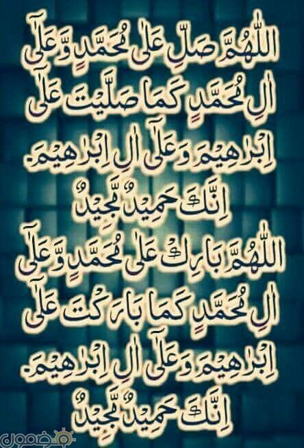صور اللهم صلى وسلم على محمد 10 صور اللهم صلى وسلم على محمد التشهد
