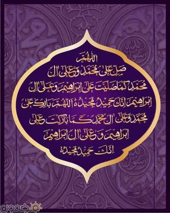 صور اللهم صلى وسلم على محمد 12 صور اللهم صلى وسلم على محمد التشهد