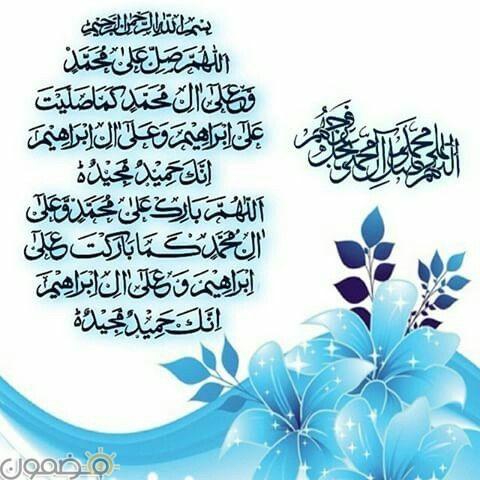 صور اللهم صلى وسلم على محمد 13 صور اللهم صلى وسلم على محمد التشهد