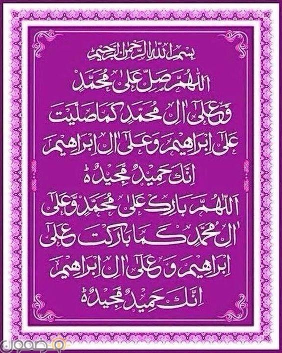 صور اللهم صلى وسلم على محمد 14 صور اللهم صلى وسلم على محمد التشهد