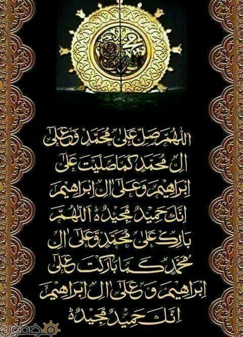صور اللهم صلى وسلم على محمد 2 صور اللهم صلى وسلم على محمد التشهد