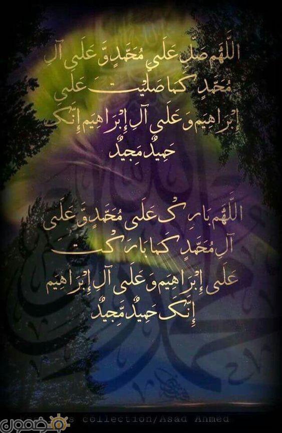 صور اللهم صلى وسلم على محمد 4 صور اللهم صلى وسلم على محمد التشهد