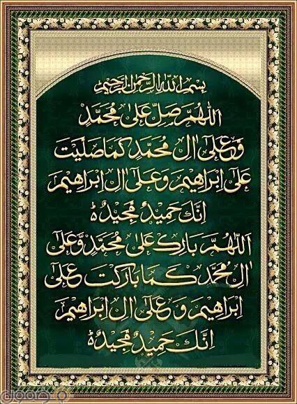 صور اللهم صلى وسلم على محمد 5 صور اللهم صلى وسلم على محمد التشهد