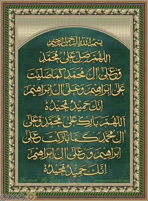 صور اللهم صلى وسلم على محمد 6 صور اللهم صلى وسلم على محمد التشهد