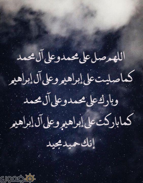 صور اللهم صلى وسلم على محمد 7 صور اللهم صلى وسلم على محمد التشهد