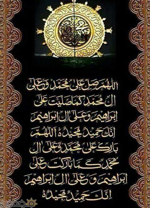 صور اللهم صلى وسلم على محمد 8 صور اللهم صلى وسلم على محمد التشهد