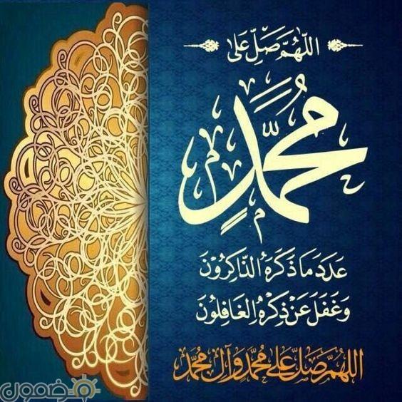 صور اللهم صلى وسلم على محمد 9 صور اللهم صلى وسلم على محمد التشهد