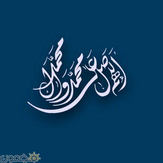 صور اللهم صلي على محمد 9 صور بوستات الجمعة اللهم صلي على محمد