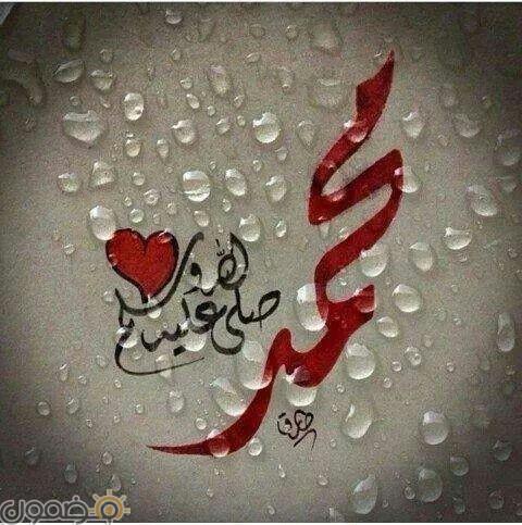صور اللهم صلي وسلم على محمد 1 صور اللهم صلي وسلم على محمد