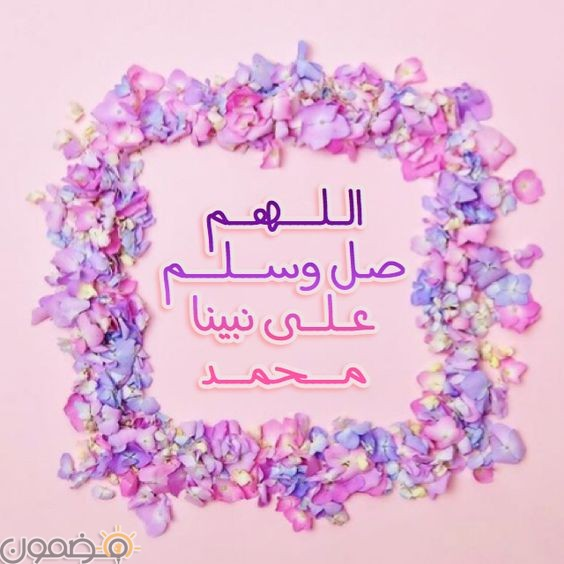 صور اللهم صلي وسلم على محمد 10 صور اللهم صلي وسلم على محمد