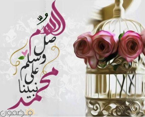 صور اللهم صلي وسلم على محمد 5 صور اللهم صلي وسلم على محمد