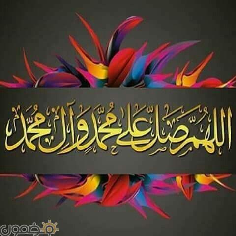 صور اللهم صلي وسلم على محمد 7 صور اللهم صلي وسلم على محمد