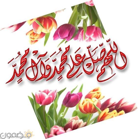 صور اللهم صلي وسلم على محمد 8 صور اللهم صلي وسلم على محمد
