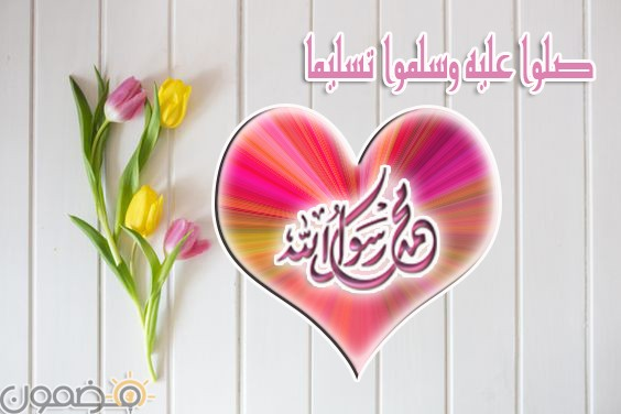 صور اللهم صل على محمد 5 صور اللهم صل على محمد وعلى آل محمد