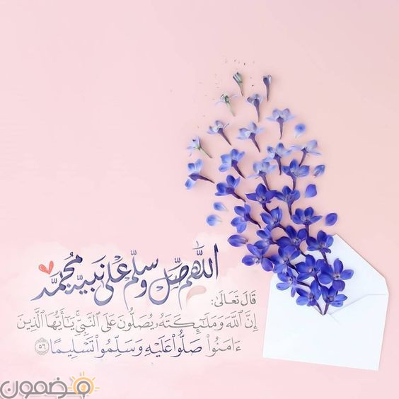 صور اللهم صل على محمد 7 صور اللهم صل على محمد وعلى آل محمد