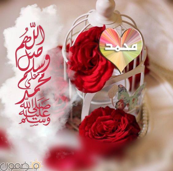 صور اللهم صل وسلم وبارك على محمد 9 صور اللهم صل وسلم وبارك على محمد