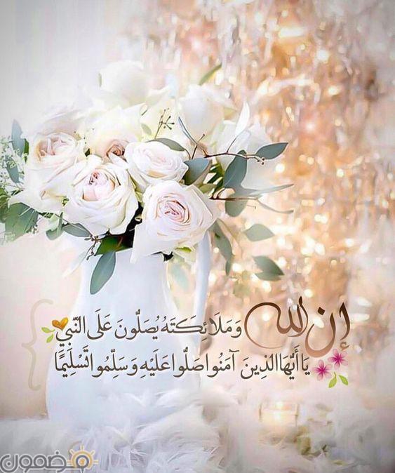 صور ان الله وملائكته يصلون على النبي 2 صور ان الله وملائكته يصلون على النبي