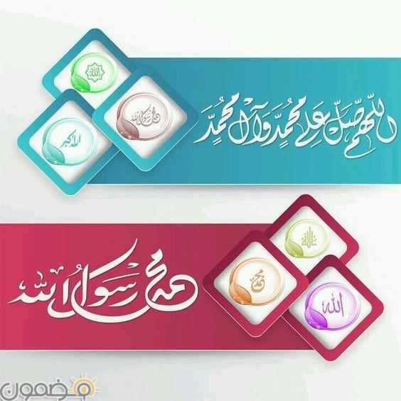 صور ان الله وملائكته يصلون على النبي 5 صور ان الله وملائكته يصلون على النبي