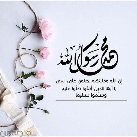 صور ان الله وملائكته يصلون على النبي 9 صور ان الله وملائكته يصلون على النبي