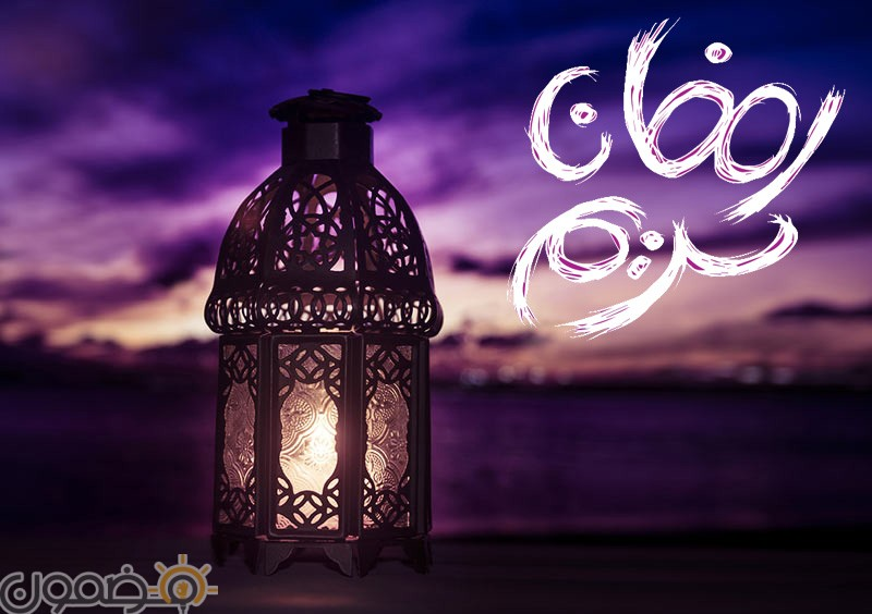 صور بوستات رمضانية 2 صور بوستات رمضانية جديدة رمضان كريم