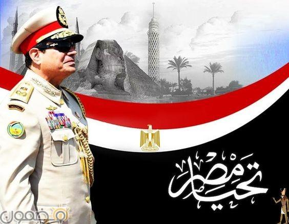 صور تحيا مصر السيسي 13 صور تحيا مصر السيسي للفيس 2021