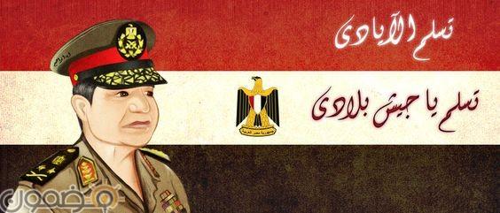 صور تحيا مصر السيسي 2 صور تحيا مصر السيسي للفيس 2021