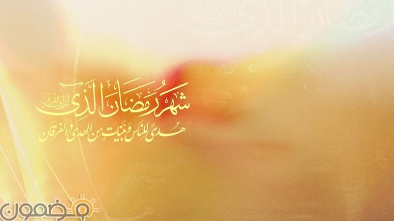 صور تغريدات رمضانيه 2 صور تغريدات رمضانيه تويتات رمضان لتويتر