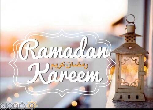 صور تغريدات رمضانيه 4 صور تغريدات رمضانيه تويتات رمضان لتويتر