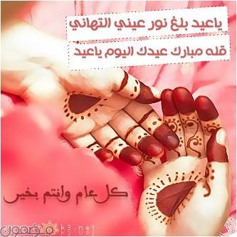 صور تهاني عيد الفطر 9 صور تهاني عيد الفطر جميلة للفيس