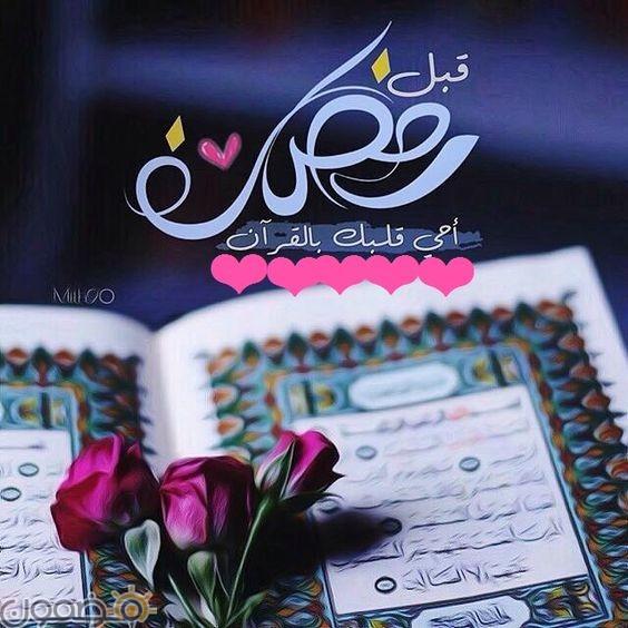 صور تهنئة بحلول رمضان 13 صور عبارات تهنئة بحلول شهر رمضان للاصدقاء