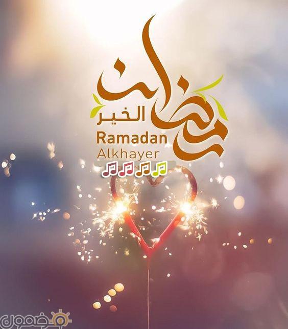صور تهنئة رمضانية للفيس بوك 11 صور بوستات تهنئة رمضانية للفيس بوك