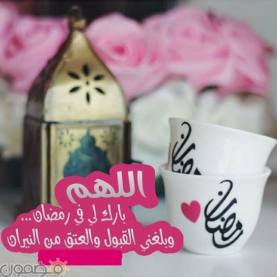 صور تهنئة رمضانية للفيس بوك 5 صور بوستات تهنئة رمضانية للفيس بوك