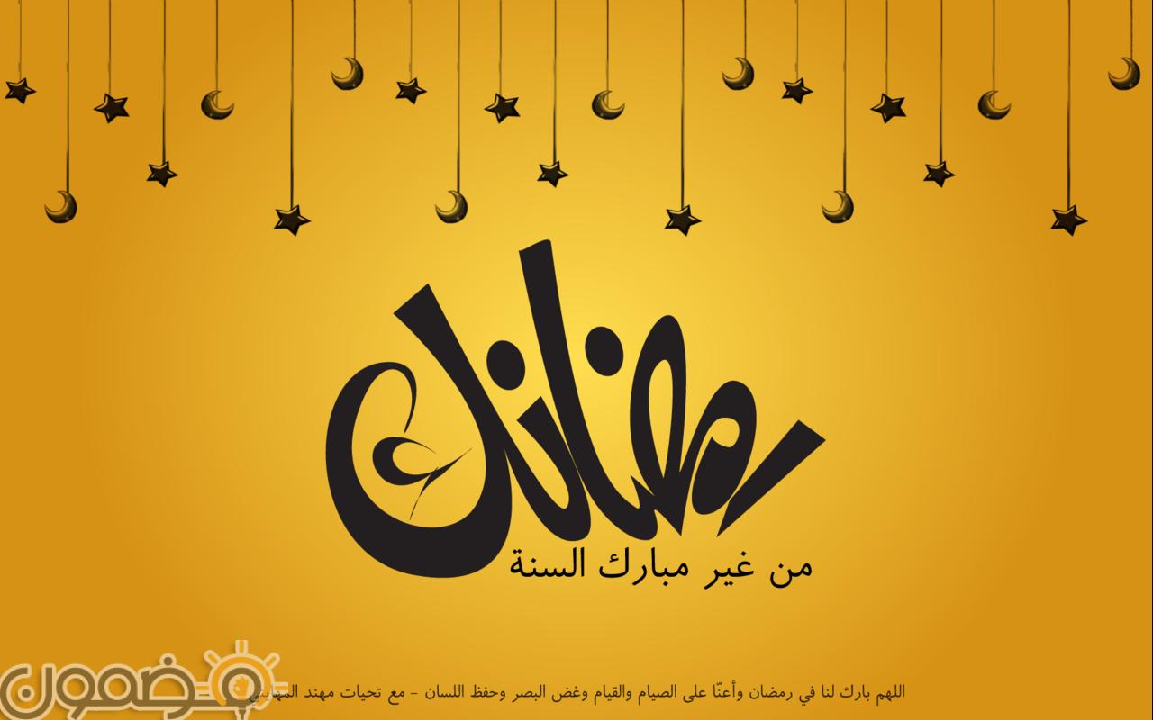 صور حالات رمضانية للواتس اب 1 صور حالات رمضانية للواتس اب