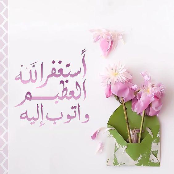 صور دعاء استغفار صور دعاء ديني للفيس بوك أدعية منوعة إسلامية