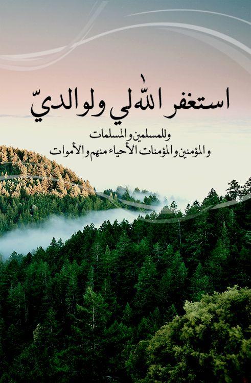 صور دعاء استغفر الله صور دعاء ديني للفيس بوك أدعية منوعة إسلامية