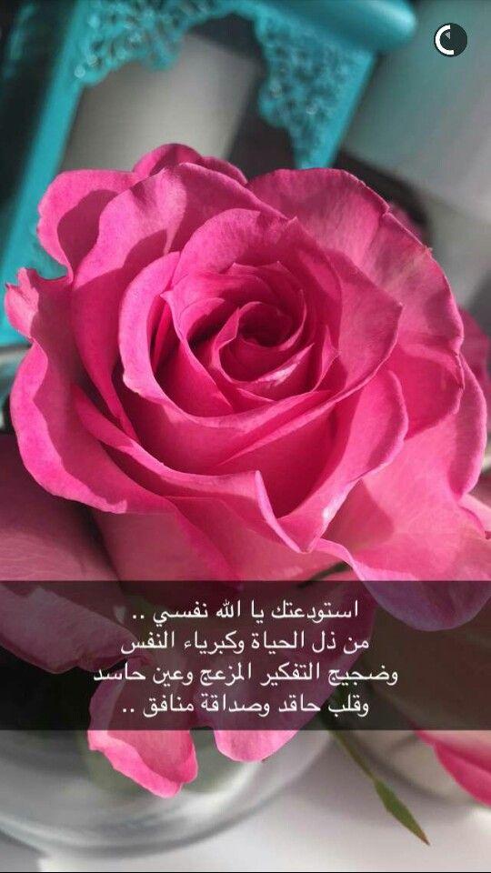 صور دعاء استودعك نفسي صور دعاء ديني للفيس بوك أدعية منوعة إسلامية