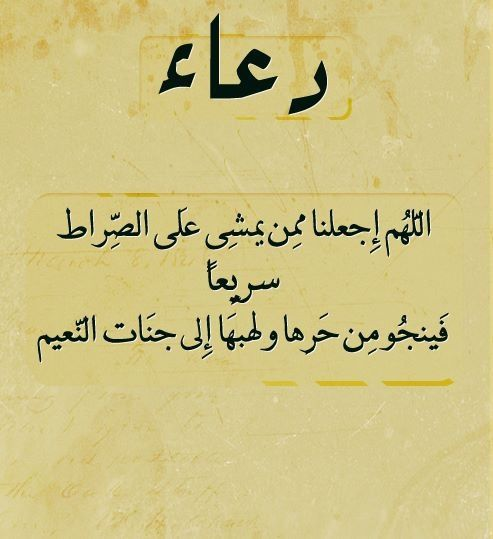 صور دعاء الجنة صور دعاء ديني للفيس بوك أدعية منوعة إسلامية
