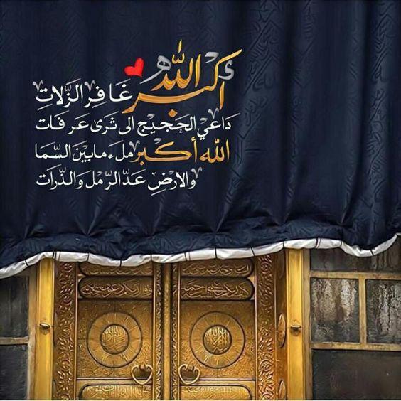 صور دعاء الحج صور دعاء ديني للفيس بوك أدعية منوعة إسلامية