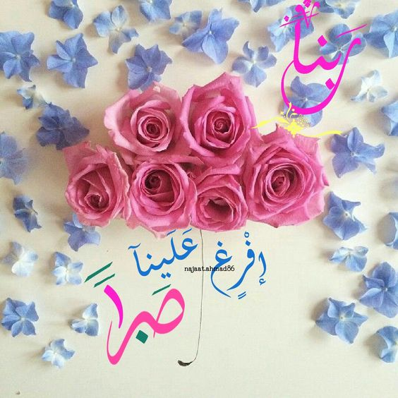 صور دعاء الصبر صور دعاء ديني للفيس بوك أدعية منوعة إسلامية