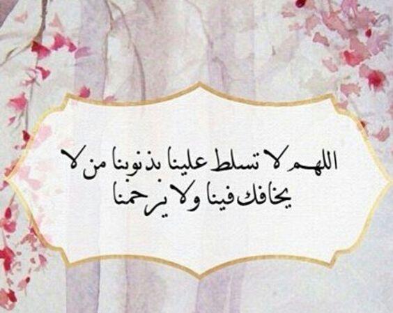 صور دعاء اللهم لا تسلط علينا صور دعاء ديني للفيس بوك أدعية منوعة إسلامية
