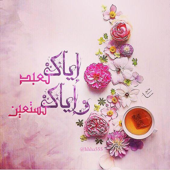 صور دعاء اياك نعبد صور دعاء ديني للفيس بوك أدعية منوعة إسلامية