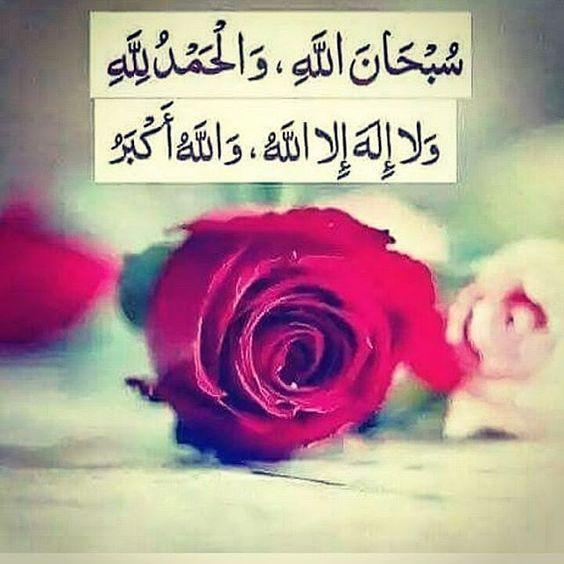 صور دعاء تسبيح صور دعاء ديني للفيس بوك أدعية منوعة إسلامية
